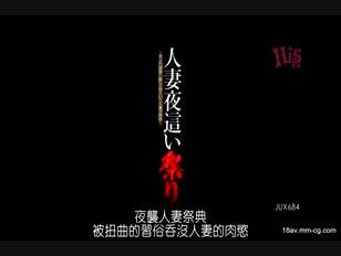JUX-684-[中文]人妻夜襲祭典 ~深信扭曲古老習俗的人妻肉慾~ 谷原希美