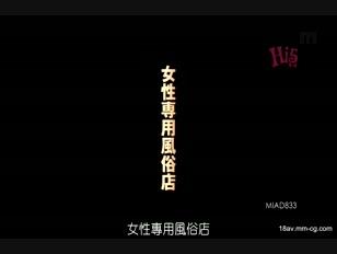 MIAD-833-[中文]女性專用賣淫店~偷拍,讓30歲單身女性沉迷的牛郎高潮天堂~