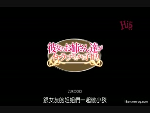 ZUKO-083-[中文]女朋友的姊姊們實在是太色了!所以跟她們生孩子