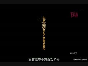RBD-703-[中文]本來不想背叛老公的。 波多野結衣