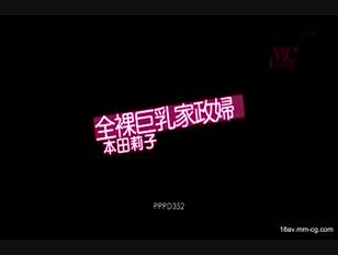 PPPD-362-[中文]全裸巨乳家政婦。本田莉子