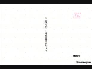 SNIS-392-[中文]在生理期開始前2天的SEX 夢乃愛佳