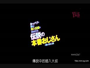 WANZ-367-[中文]在酒吧打破各種插入紀錄的傳說大叔終於來到東京