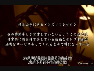 NRS-033-[中文]在橫濱深山裡只營業到午後3點的貴婦人妻工作的男子放鬆俱樂部 2