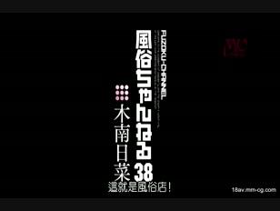 MXGS-743-[中文]成人頻道 38 木南日菜