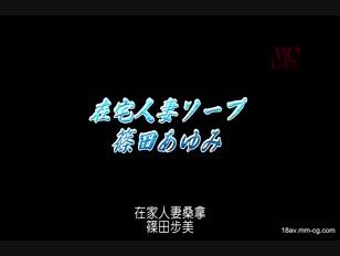 SERO-0268-[中文]自宅人妻肥皂浴。篠田步美