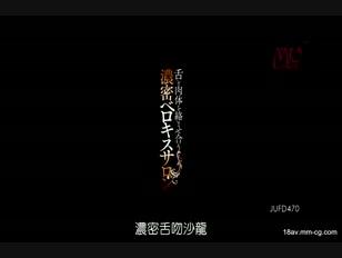 JUFD-470-[中文]舌頭與肉體熱烈交合的深吻沙龍 木島堇