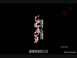 MIAD-766-[中文]吞精傳說。千乃杏美