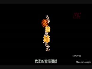 MIAD-733-[中文]我家的變態姊姊 櫻井步