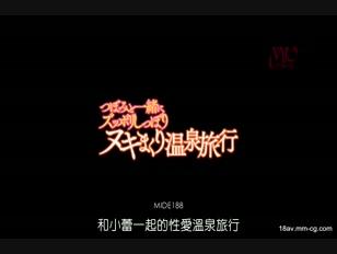 MIDE-188-[中文]和蕾一起不停做愛射精的溫泉旅行