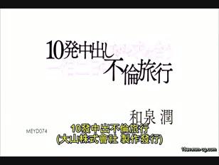 MEYD-074-[中文]彼此謀求的兩天一夜10發內射外遇之旅 和泉潤