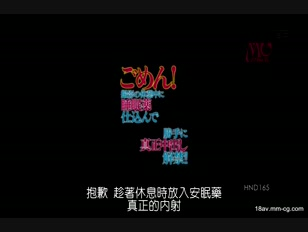 HND-165-[中文]抱歉! 在拍攝休息中摻入安眠藥擅自真正內射解禁! 真野由里亞