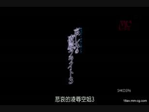 SHKD-596-[中文]空姐3。琴音梨亞
