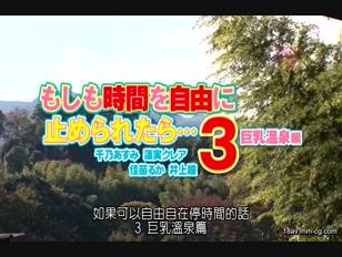 OKAD-511-[中文]時間停止3 巨乳溫泉篇