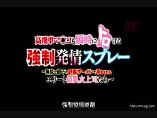 DVDES-059-[中文]高傲小穴也會瞬間融化的強制發情噴霧