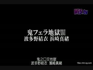 REAL-564-[中文]鬼 口交地獄XXVI。波多野結衣 濱崎真緒