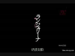 WANZ-305-[中文]情趣內衣 佳澄果穗