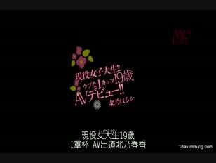 MIDE-191-[中文]現役女大學生!! 純樸的I罩杯19歲 AV出道!! 北乃晴香