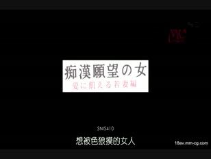 SNIS-410-[中文]想被性騷擾的女人 對愛飢渴的嫩妻篇 美里有紗