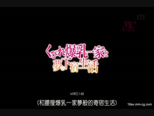 MIRD-148-[中文]腰瘦爆乳美女家人同居生活