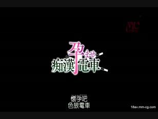 WANZ-332-[中文]懷孕吧!電車癡漢 麻倉憂