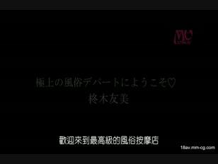 XVSR-038-[中文]歡迎來到極致的風俗百貨公司 柊木友美