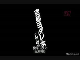 MXGS-772-[中文]變態口水女 吉澤明步