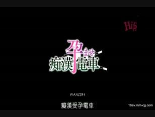 WANZ-394-[中文]讓人懷孕的癡漢電車 紺野光