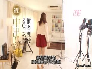 SACE-116-[中文]在北海道找到的居酒屋巨乳女店員 椎名理紗 SOD畢業 第一次中出解禁 見面兩分鐘立刻中出!!特別版
