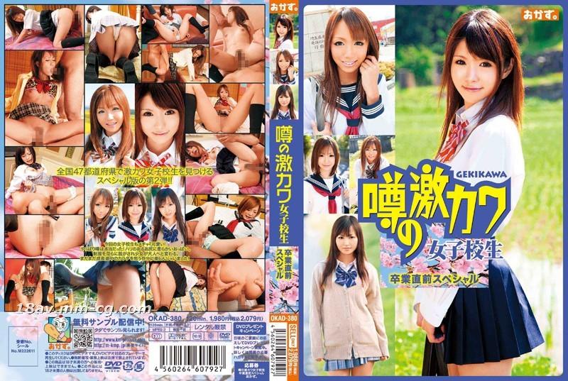 【中国語】(KMP)伝説の超可愛い女子高校生卒業イブスペシャルエディション