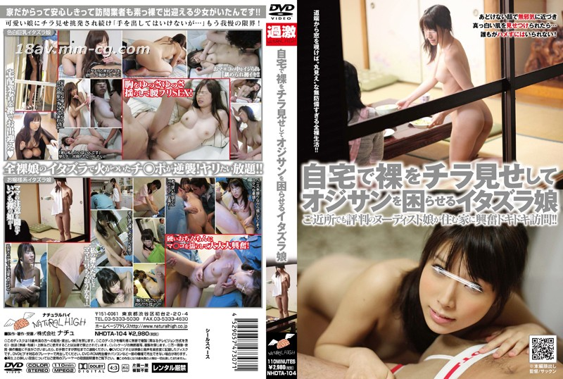 [Chinese] (NATURAL HIGH) in my own deliberately naked, let the mischievous girl who is very troubled by Ogisang seeing