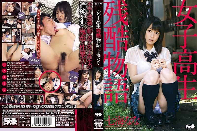 [Chinese](S1) Female high school students cruel story Seven Sea Nana