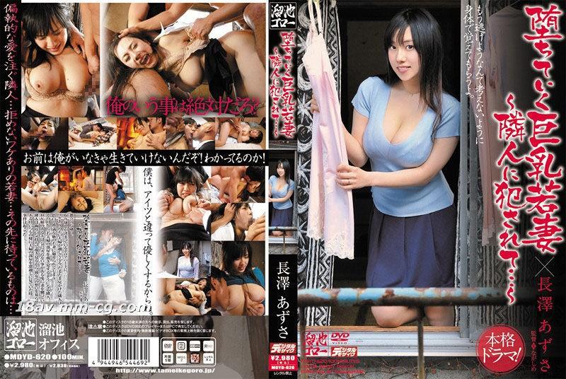 [英文](溜池) The fallen breasts of a wife, if you are a wife, let the neighbors invade...~ Chang Zezhen