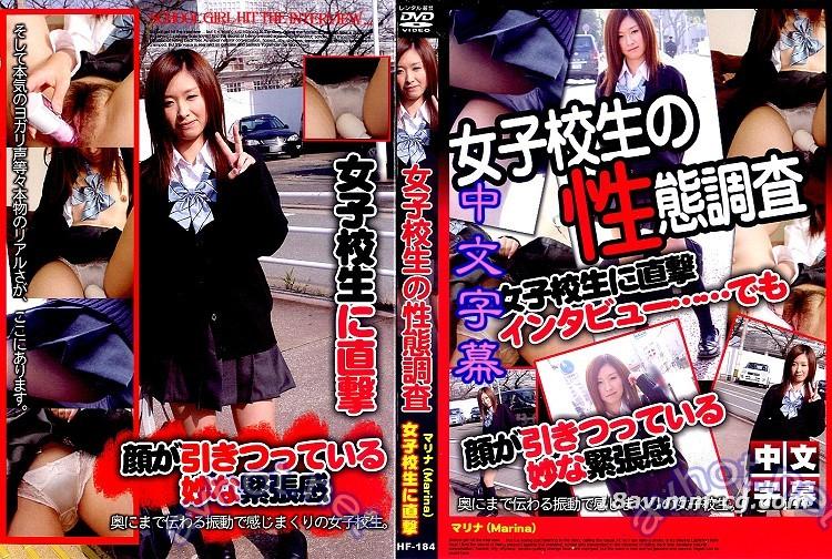 [中国語]コスプレ1000人斩マリーナ18歳女子高生のセクシュアリティ調査