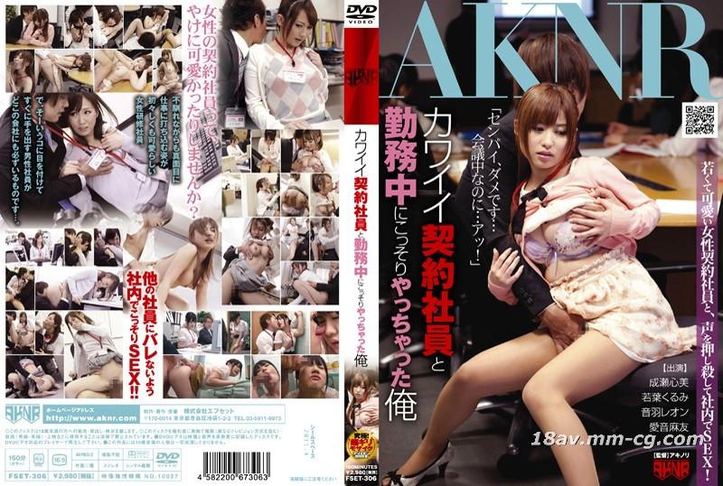 [中文](AKNR) I and the lovely contract member secretly dry the gun at work.