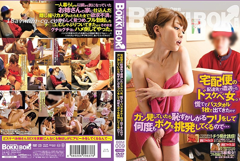 [Chinese] (BOKKI BOKI) When encountering a super sensuality woman during delivery. Come out around a towel and tease me...