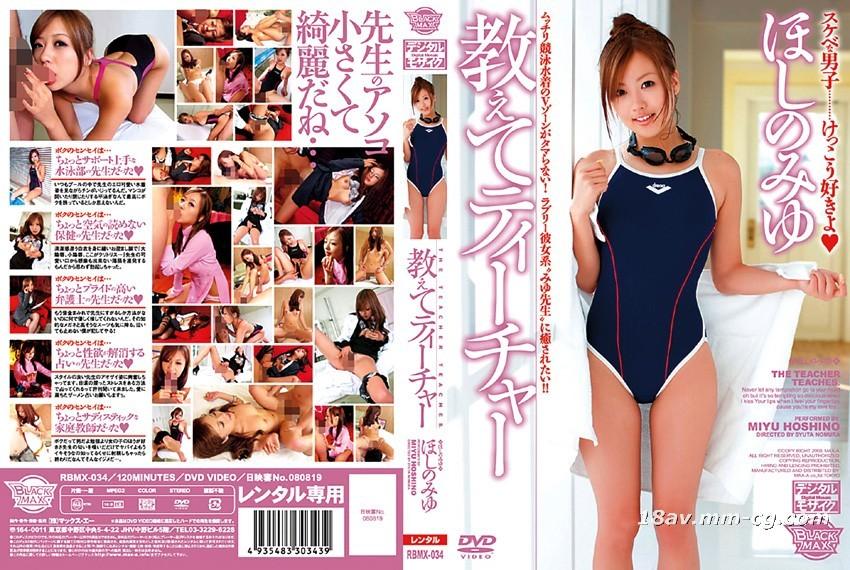 [中文](MAX-A)Teacher teaches me Hoshino Miyuki