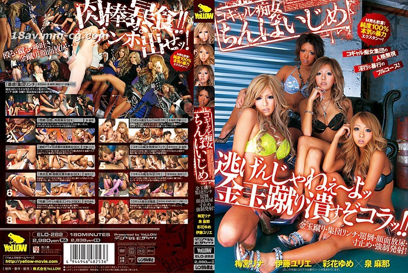 [中文](YeLLOW)熱い女の子、狂った女の子、卵を蹴る、M人を冷やす