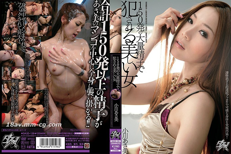 [Chinese] (DAS) is a beauty that is invaded by 150 large amounts of semen. Ogawa Asami