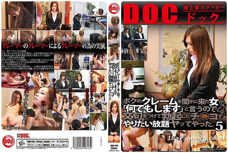 [Chinese](DOC)は肉棒の勃起について不満を述べ、女性のカスタマーサービスに助けてもらった。 5