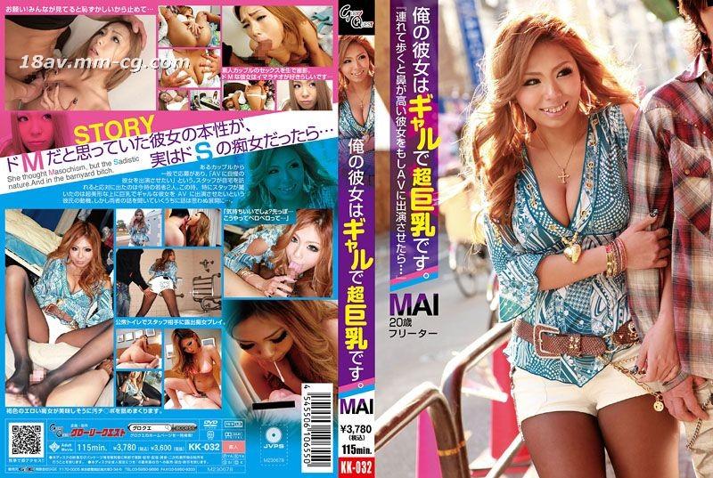 (GQE) Girlfriend is a super breast babes. MAI