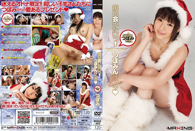 [中文](MAXING) want to meet her every day! Christmas girl little bud