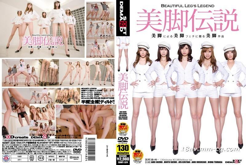 [中国語](SOD)レッグレジェンドAV界のスーパーレッグアイドルのコレクション