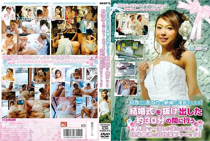 [中文](DEEPS) The wedding is just around the corner, but the bride has an affair.