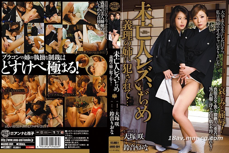 [Chinese] (Hanako) lesbians who are dead, 嫂嫂 have been violated - Da Yuguan ring tones