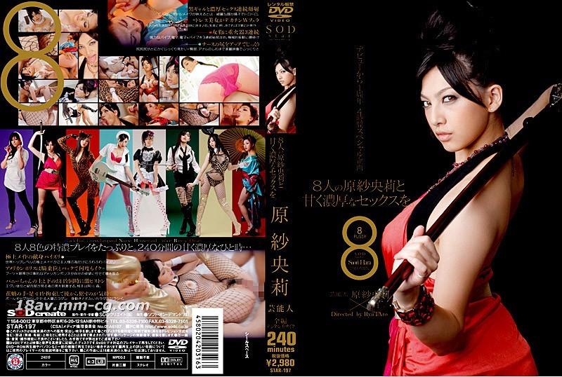 [英文]原纱央莉 8 role-playing super sweet and strong sex