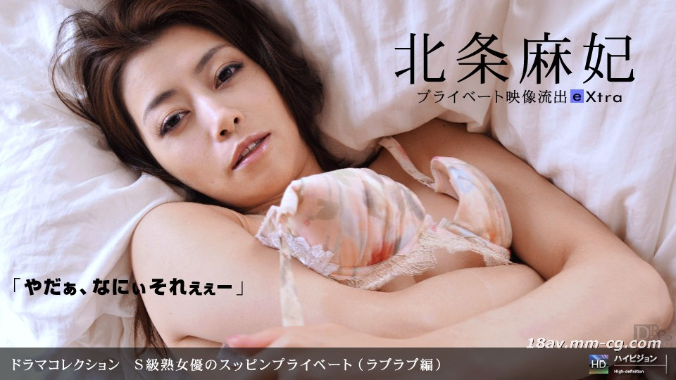 Latest One Straight Road 081311_154_155 Maki Kitajima S-class Mature Actress