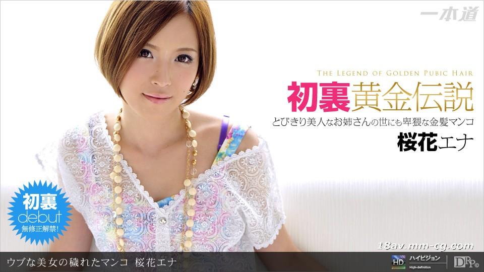 The latest one 082611_163 Sakura The golden abalone legend