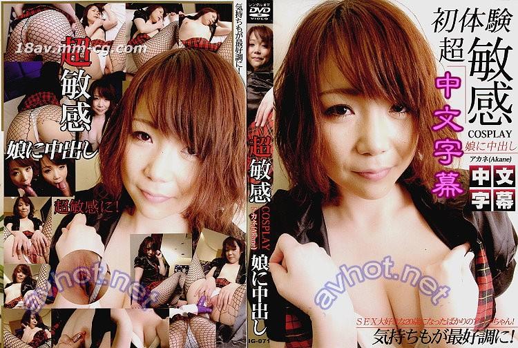 [中文](1000GIRL)Akane 20歲 COSPLAY~素人娘中出~No.4
