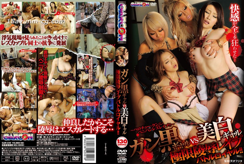 (GARCON) bright black babes VS whitening babes Extreme humiliation and violence! !
